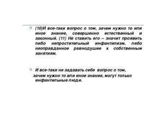 (10)И все-таки вопрос о том, зачем нужно то или иное знание, совершенно естес