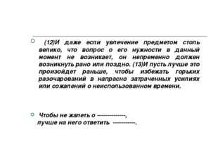 (12)И даже если увлечение предметом столь велико, что вопрос о его нужности