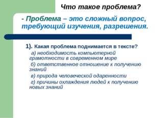- Проблема – это сложный вопрос, требующий изучения, разрешения. 1). Какая пр