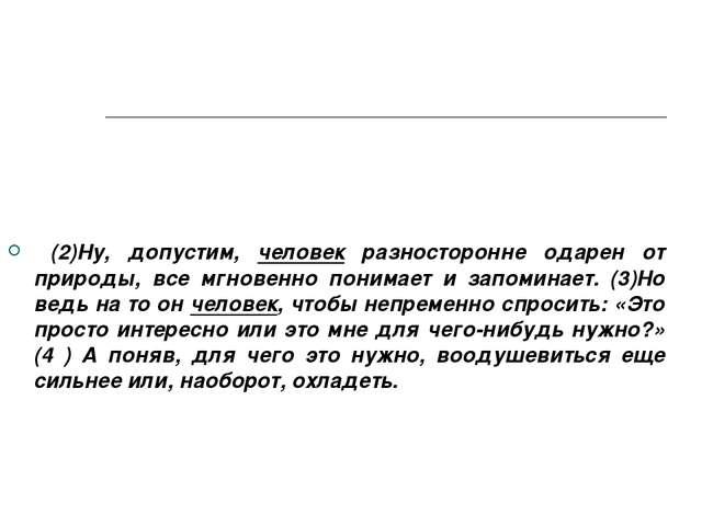 (2)Ну, допустим, человек разносторонне одарен от природы, все мгновенно пони...