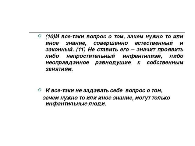 (10)И все-таки вопрос о том, зачем нужно то или иное знание, совершенно естес...