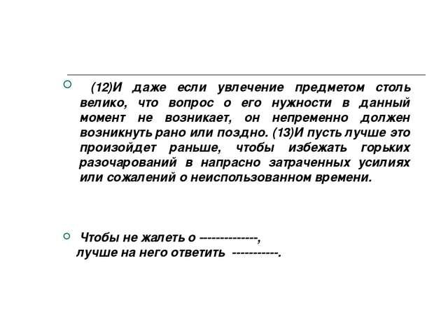 (12)И даже если увлечение предметом столь велико, что вопрос о его нужности...