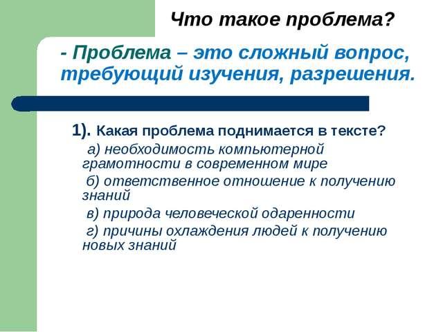 - Проблема – это сложный вопрос, требующий изучения, разрешения. 1). Какая пр...