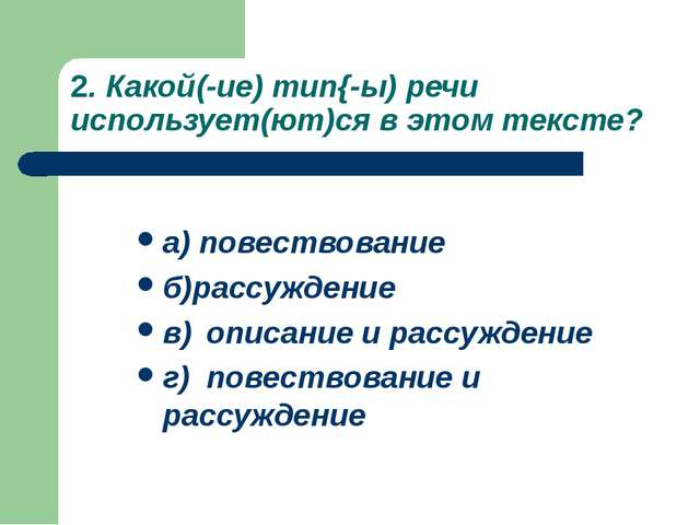 2. Какой(-ие) тип{-ы) речи использует(ют)ся в этом тексте? а) повествование б...