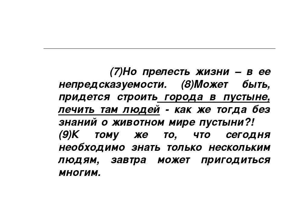 (7)Но прелесть жизни – в ее непредсказуемости. (8)Может быть, придется строи...