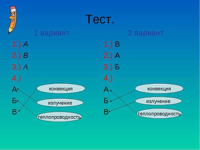 Тест. 1 вариант 1.) А 2.) В 3.) А 4.) А Б В 2 вариант 1.) В 2.) А 3.) Б 4.) А...