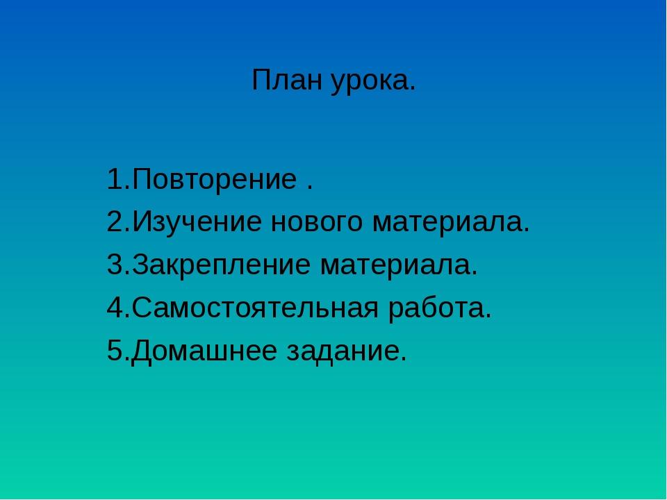 План урока. 1.Повторение . 2.Изучение нового материала. 3.Закрепление материа...