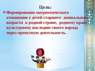 Цель: Формирование патриотического отношения у детей старшего дошкольного воз