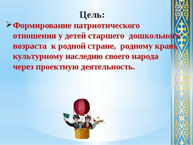 Цель: Формирование патриотического отношения у детей старшего дошкольного воз...