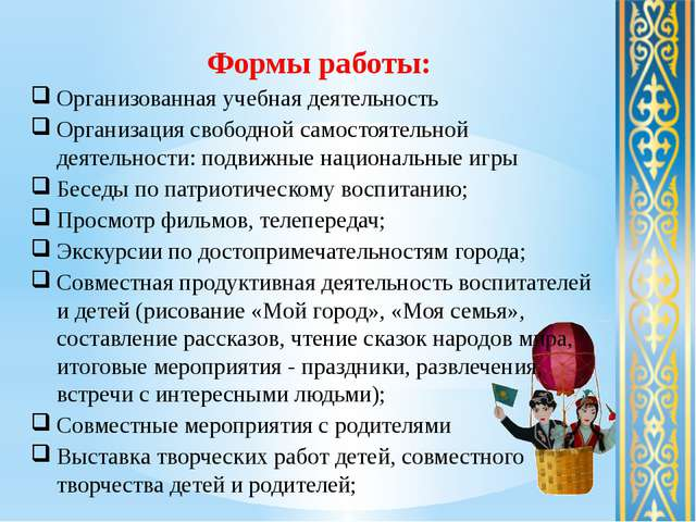 Формы работы: Организованная учебная деятельность Организация свободной самос...