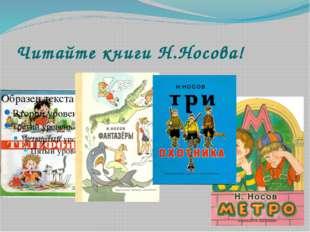 Читайте книги Н.Носова!