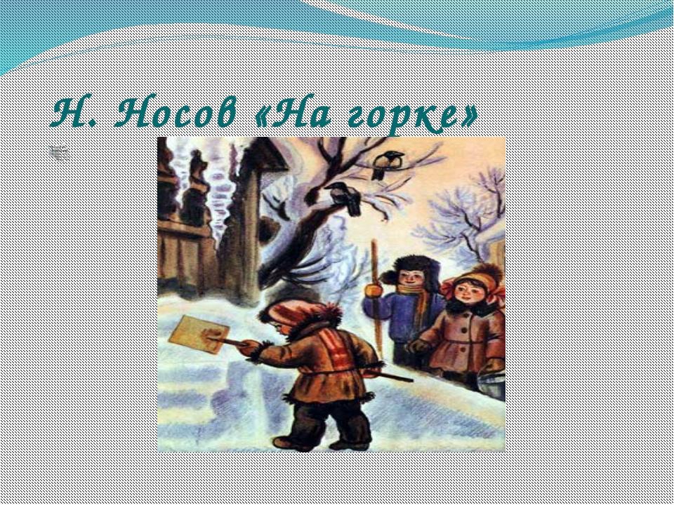 Н. Носов «На горке»