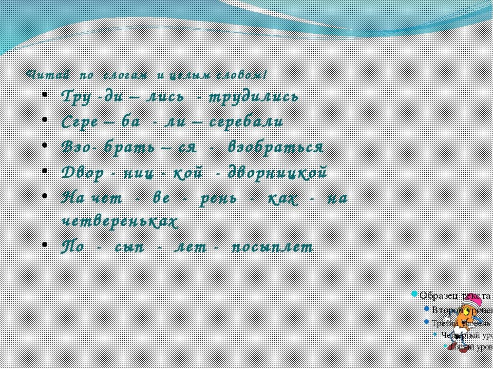 Читай по слогам и целым словом! Тру -ди – лись - трудились Сгре – ба - ли –...