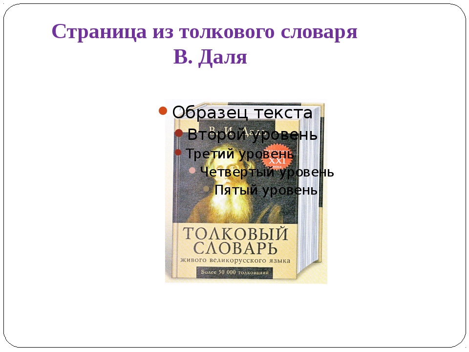 Страница из толкового словаря В. Даля
