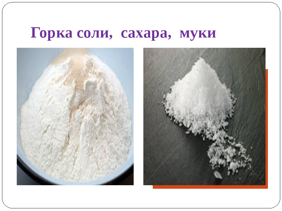 Горка соли, сахара, муки