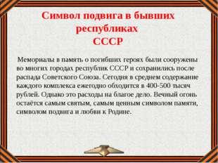 Символ подвига в бывших республиках СССР Мемориалы в память о погибших героя