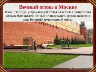 Вечный огонь в Москве 8 мая 1967 года, у Кремлевской стены на могиле Неизвест