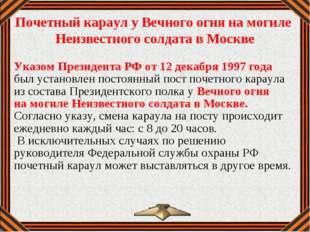 Почетный караул у Вечного огня на могиле Неизвестного солдата в Москве Указом