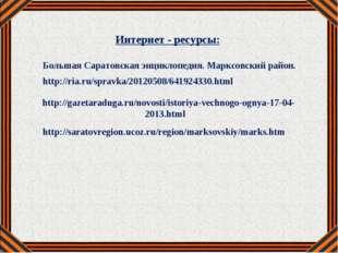 Интернет - ресурсы: Большая Саратовская энциклопедия. Марксовский район. htt