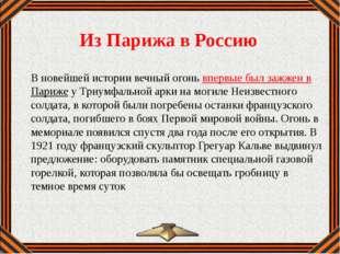 Из Парижа в Россию В новейшей истории вечный огонь впервые был зажжен в Пари