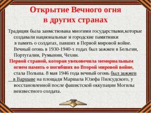 Открытие Вечного огня в других странах Традиция была заимствована многими гос
