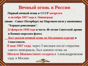 Вечный огонь в России Первый вечный огонь в СССР загорелся в октябре 1957 год