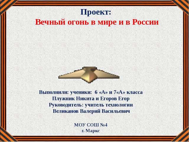 Проект: Вечный огонь в мире и в России Выполнили: ученики: 6 «А» и 7«А» класс...