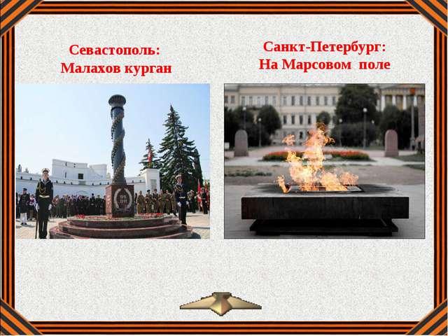 Севастополь: Малахов курган Санкт-Петербург: На Марсовом поле