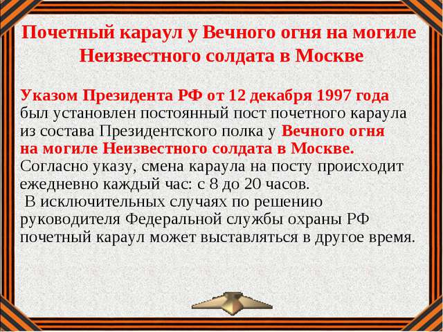 Почетный караул у Вечного огня на могиле Неизвестного солдата в Москве Указом...
