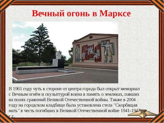 Вечный огонь в Марксе В 1961 году чуть в стороне от центра города был открыт...