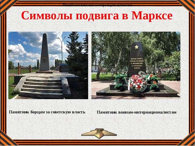 Символы подвига в Марксе Памятник борцам за советскую власть Памятник воинам-...