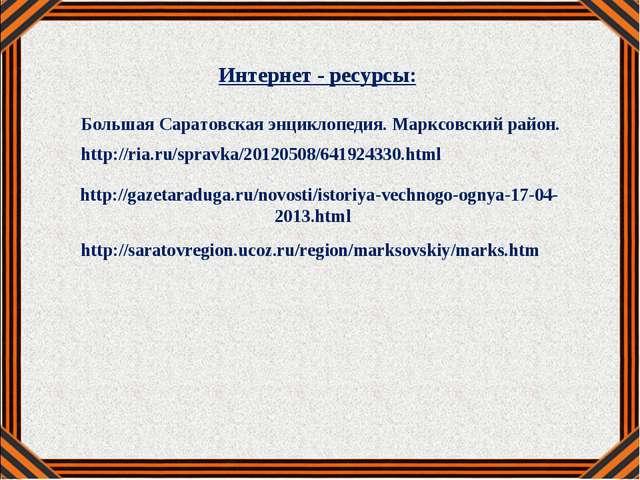 Интернет - ресурсы: Большая Саратовская энциклопедия. Марксовский район. htt...