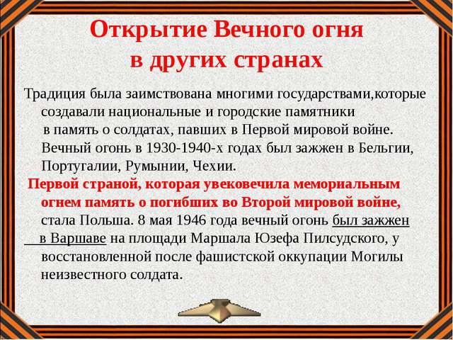 Открытие Вечного огня в других странах Традиция была заимствована многими гос...