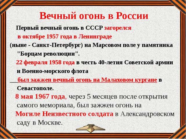Вечный огонь в России Первый вечный огонь в СССР загорелся в октябре 1957 год...