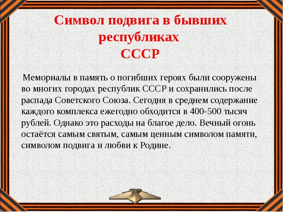Символ подвига в бывших республиках СССР Мемориалы в память о погибших героя...