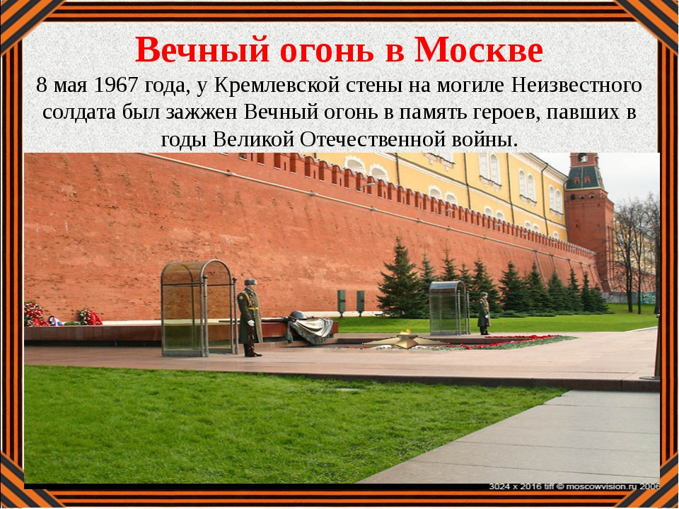 Вечный огонь в Москве 8 мая 1967 года, у Кремлевской стены на могиле Неизвест...