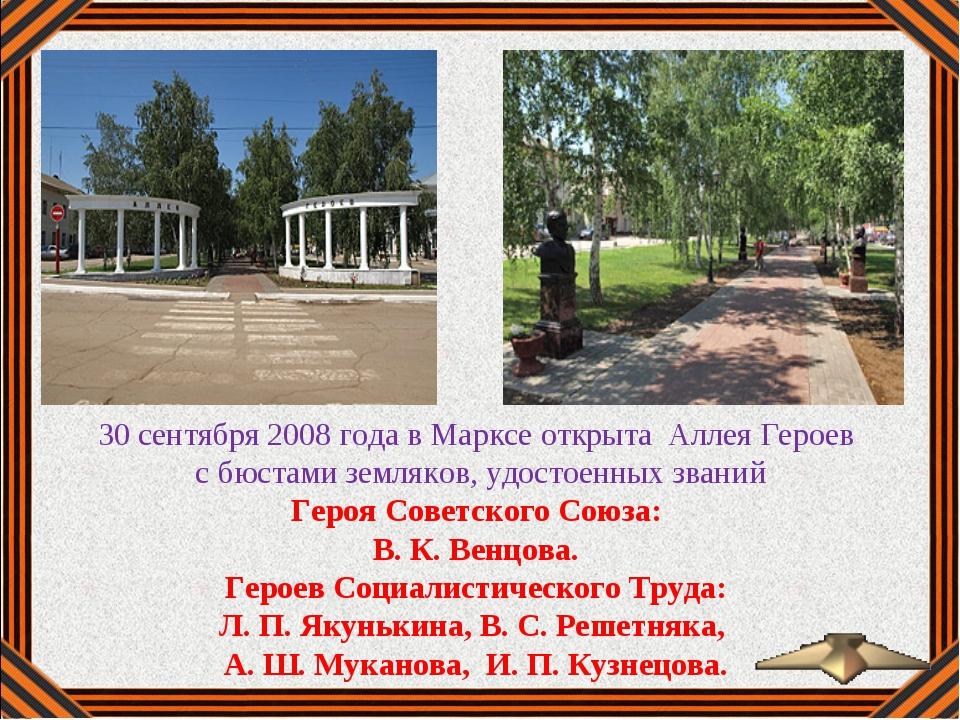 30 сентября 2008 года в Марксе открыта Аллея Героев с бюстами земляков, удост...
