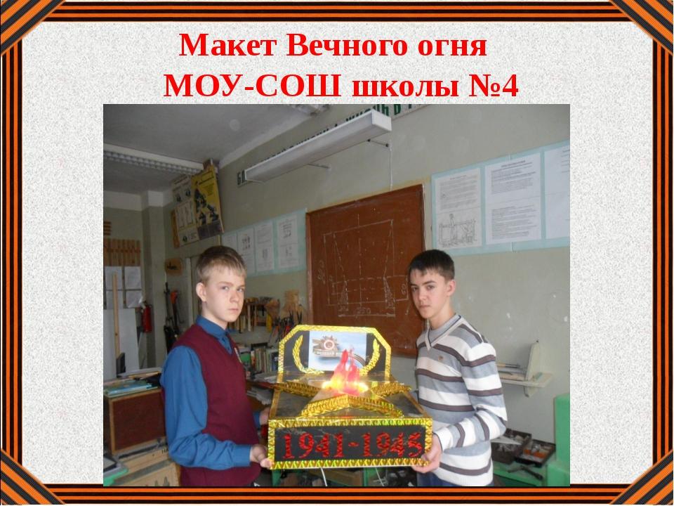 Макет Вечного огня МОУ-СОШ школы №4