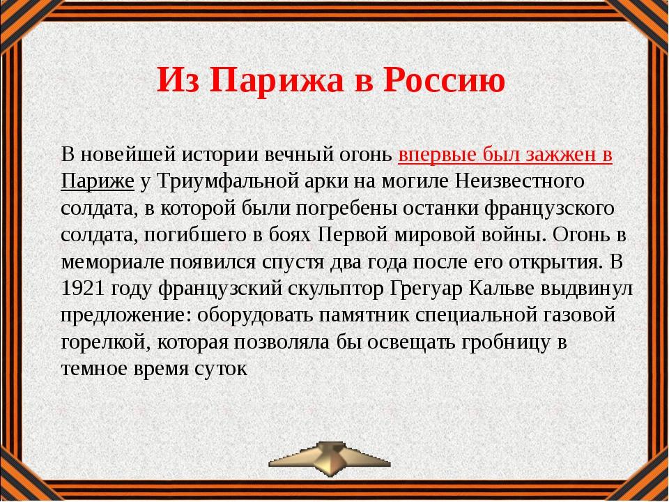 Из Парижа в Россию В новейшей истории вечный огонь впервые был зажжен в Пари...