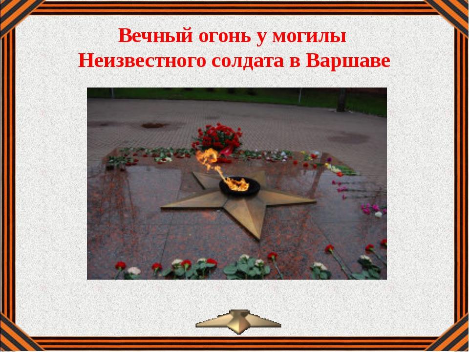 Вечный огонь у могилы Неизвестного солдата в Варшаве
