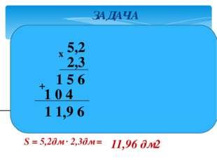 ЗАДАЧА 5,2 дм 2,3 дм Найдите периметр и площадь прямоугольника Р = (2,3 + 5,2