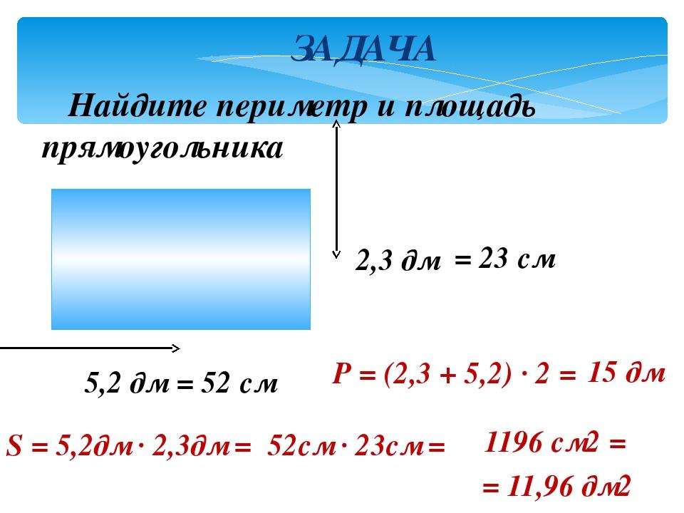 ЗАДАЧА 5,2 дм 2,3 дм Найдите периметр и площадь прямоугольника Р = (2,3 + 5,2...
