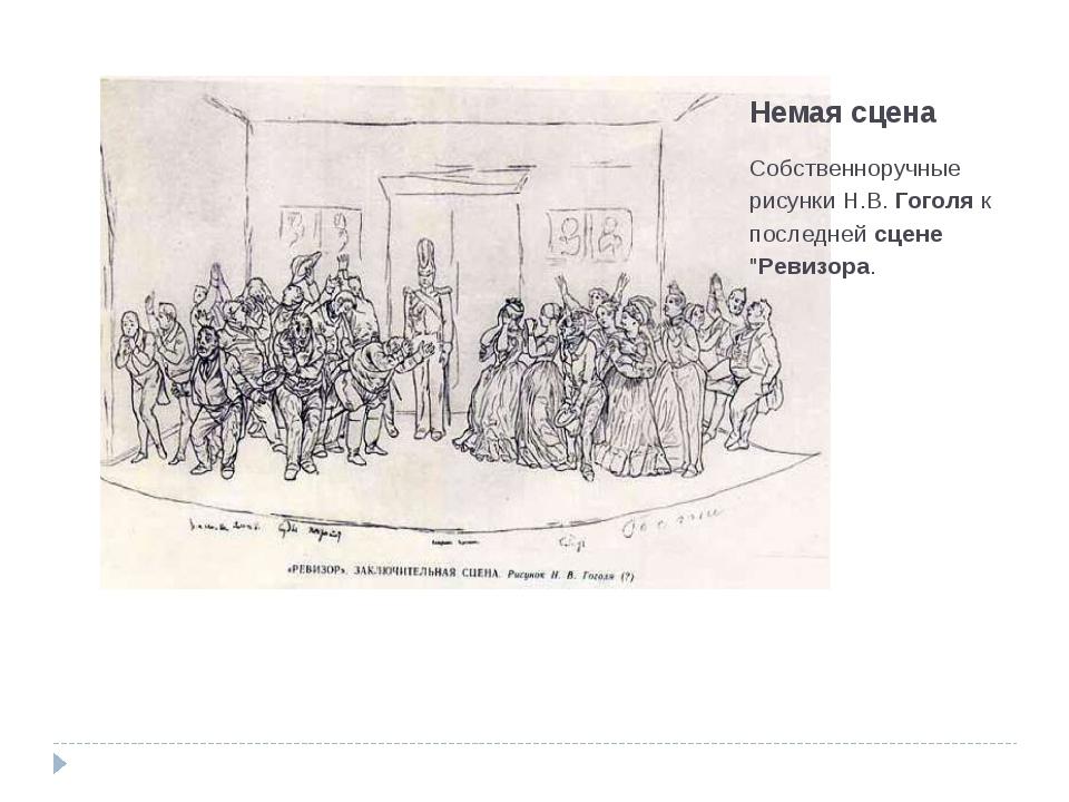 """Немая сцена Собственноручные рисунки Н.В. Гоголя к последней сцене """"Ревизора."""