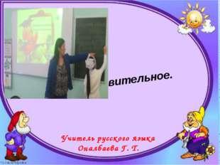Имя существительное. Обобщающий урок Учитель русского языка Оналбаева Г. Т.