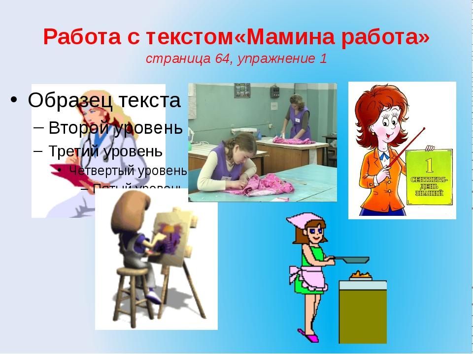 Работа с текстом«Мамина работа» страница 64, упражнение 1