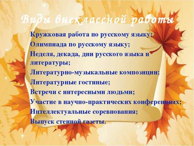 Виды внеклассной работы Кружковая работа по русскому языку; Олимпиада по русс...