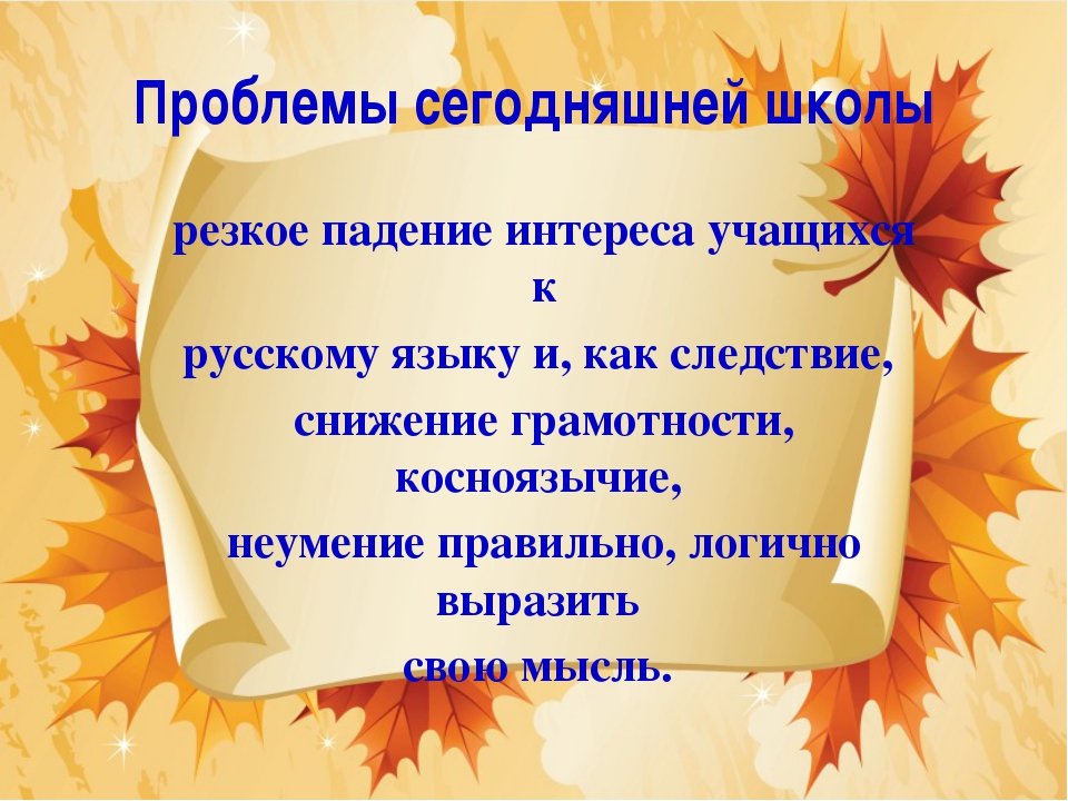 Проблемы сегодняшней школы резкое падение интереса учащихся к русскому языку...