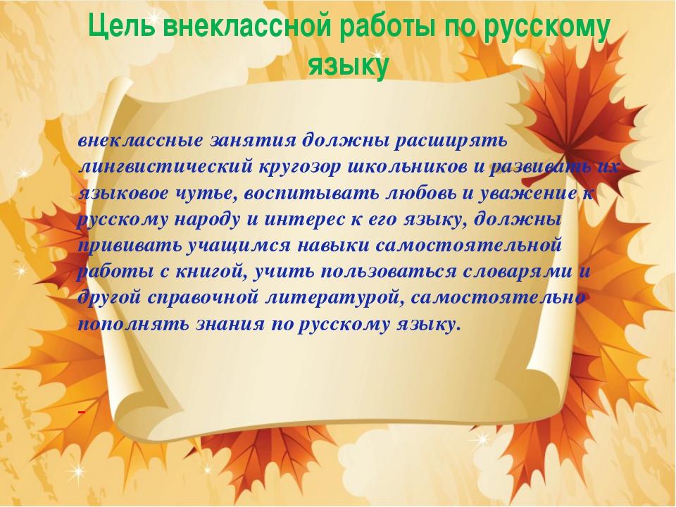 Цель внеклассной работы по русскому языку внеклассные занятия должны расширят...