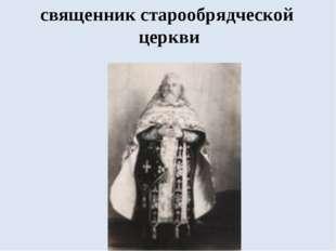 священник старообрядческой церкви