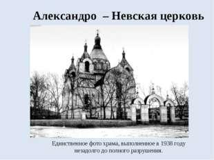 Единственное фото храма, выполненное в 1938 году незадолго до полного разруше